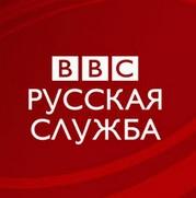 Логотип Русской службы Би-Би-Си.