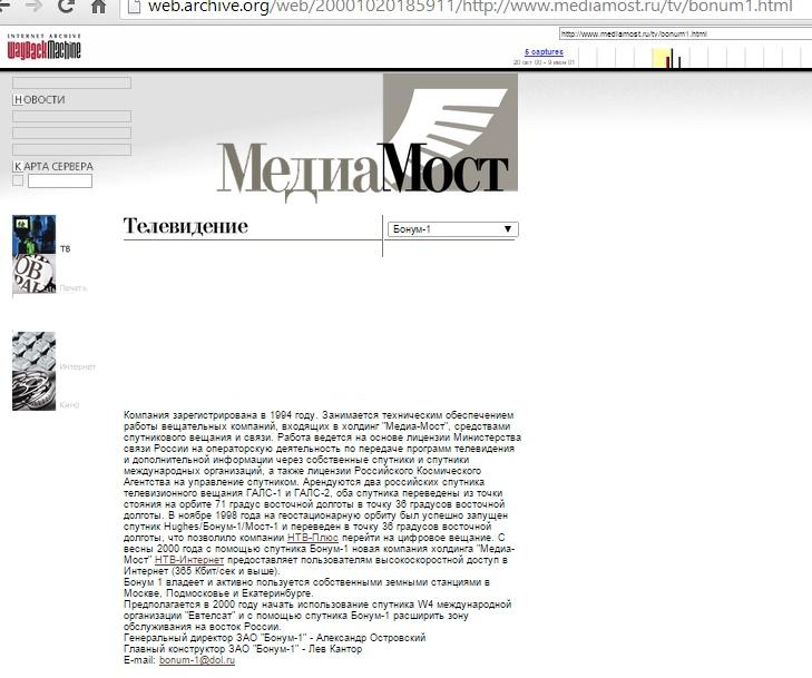 Страница компании на сайте группы «Медиа Мост» (Архив 2000 года).
