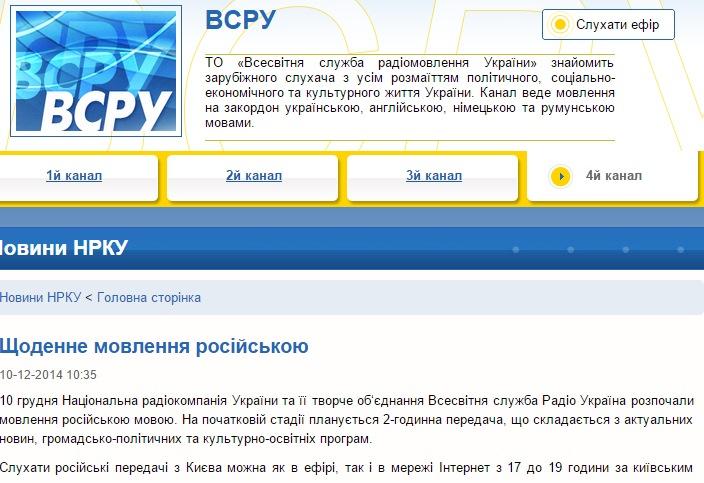На иллюстрации: Объявление о начале русскоязычного вещания на сайте Национальной радиокомпании Украины.