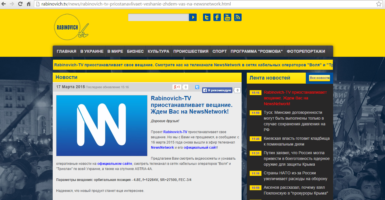 Сайт Rabinovich ТV.