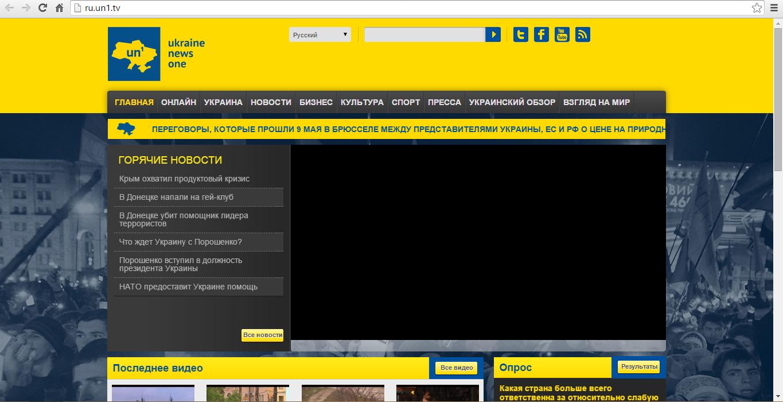 Сайт Ukraine News One.