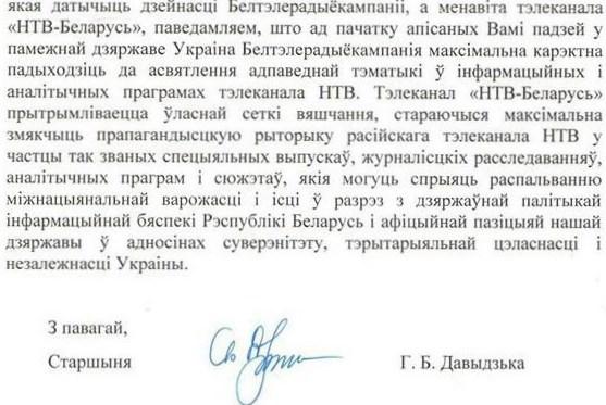 Из официального письма, распространенного медиа в апреле 2015 г., за подписью главы Белтелерадиокомпании Геннадия Давыдько, о том что Белтерадиокомпания стала «подчищать» сюжеты российских коллег об Украине, например, в ретрансляции на Беларусь из Москвы российского канала НТВ.