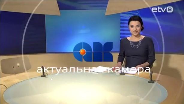 На иллюстрации: Выпуск новостей на русском языке эстонского национального ТВ, канал ETV2 (апрель 2015).