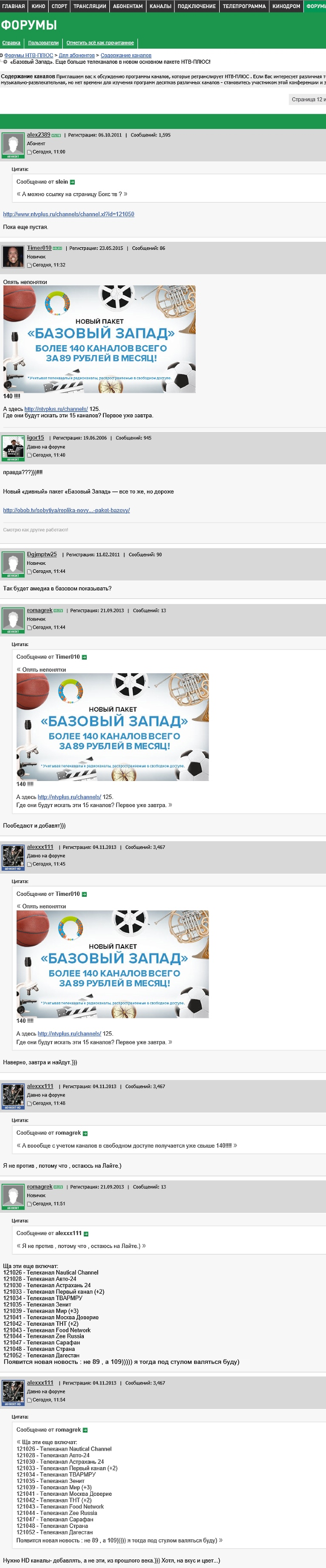 Скриншот (по состоянию на утро 1 июня 2015 г.) ныне удаленной ветки на форуме «НТВ плюс», посвященной обсуждению нового пакета «Базовый Запад».