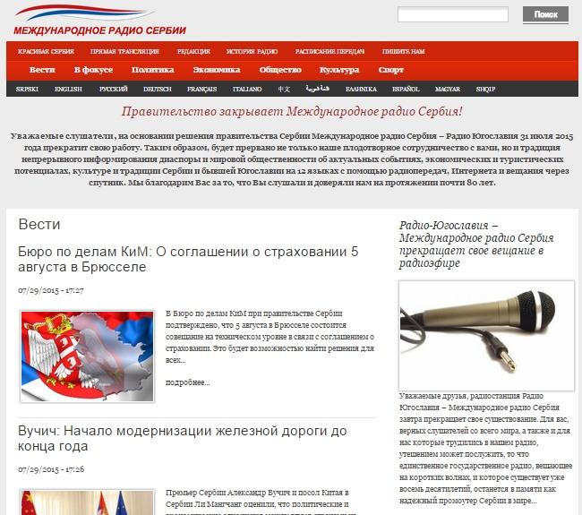 Скриншот сайта русской редакции «Международного радио Сербии» (30 июля 2015 г.) с сообщением о закрытии станции.