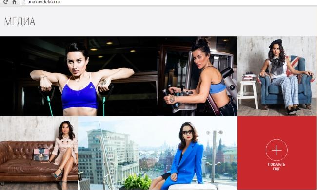 Тина Канделаки во всех видах на ее официальном сайте.