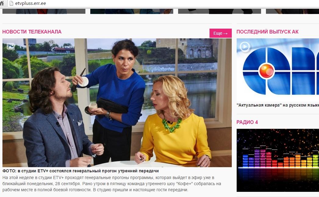 На иллюстрации: Скриншот Интернет-страницы телеканала ETV+ накануне начала вещания.