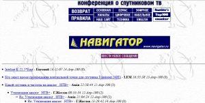 sat_ru2000