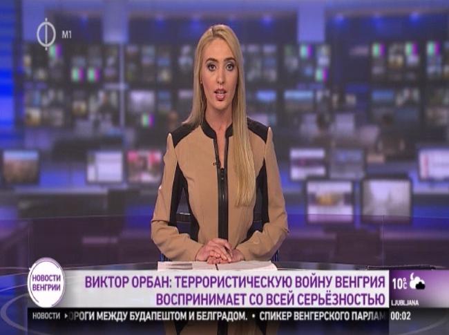Идет выпуск теленовостей на русском языке от 19 ноября 2015 г. ТВ Венгрии.