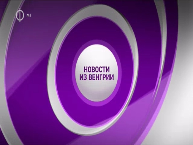 На иллюстрации: Заставка выпуска теленовостей на русском языке от 19 ноября 2015 г. ТВ Венгрии.