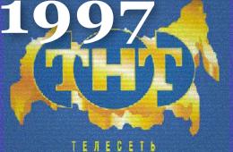 tnt1997