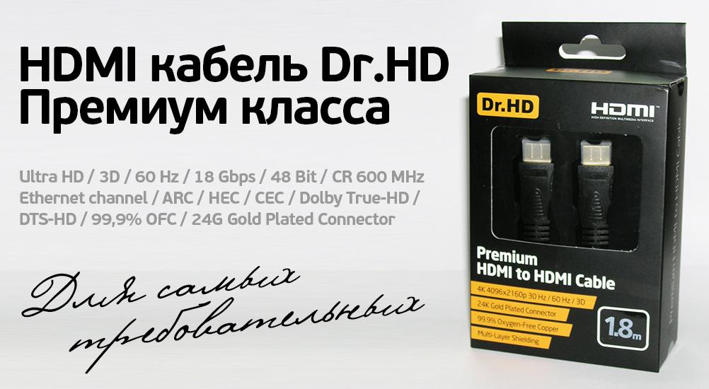 Кабель Dr.HD HDMI Premium