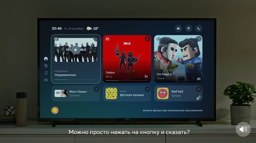 ТВ-приставка SberBox