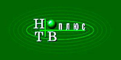 Лого НТВ-ПЛЮС из рекламы начала 2000-х гг.
