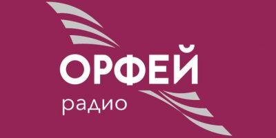 Радио «Орфей» стало медиаплатформой