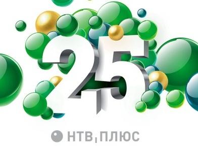 """""""НТВ-Плюс"""" - 25 лет в эфире!"""
